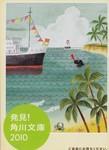 2010_角川文庫_1.jpg