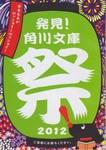 Bunko_2012_Kadokawa.jpg