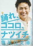 夏の文庫_2015_SY.jpg