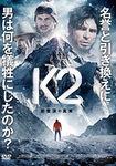 K2 初登頂の真実.jpg