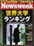 Newsweek_世界大学ランキング.jpg